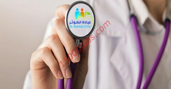 عيادة الكوثر في البحرين تطلب تعيين صيادلة