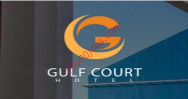 فندق جلف كورت بالبحرين يطلب تعيين محاسبين
