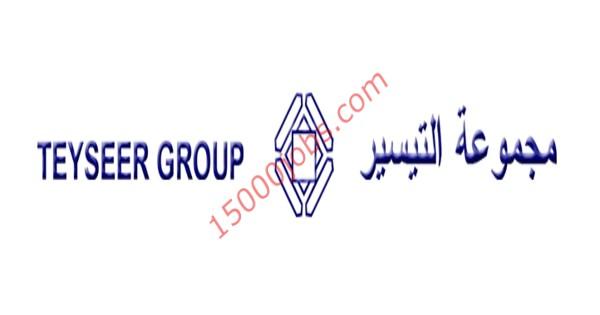 مجموعة التيسير بقطر تطلب تعيين مهندسين تخطيط