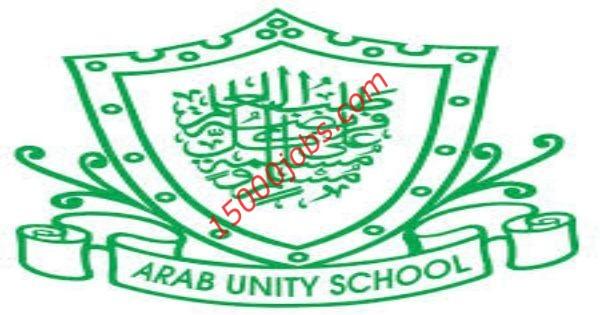صورة وظائف تعليمية بمدرسة الوحدة العربية بدبي