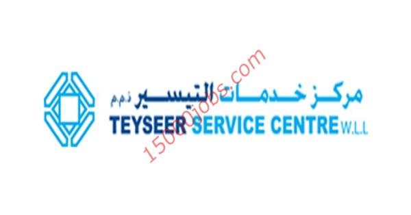 مركز خدمات التيسير بقطر تطلب أخصائيين سوشيال ميديا