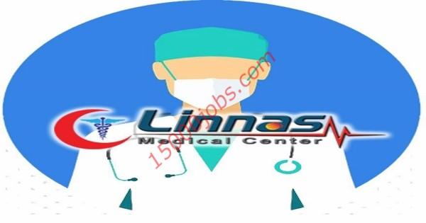 مركز ليناس الطبي بالبحرين يطلب تعيين أطباء أسنان