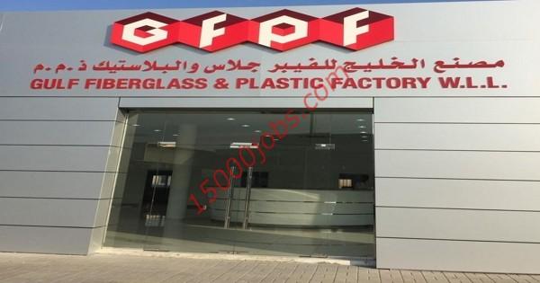 مصنع الخليج للفايبر جلاس والبلاستيك بالبحرين تطلب مشغلي آلات