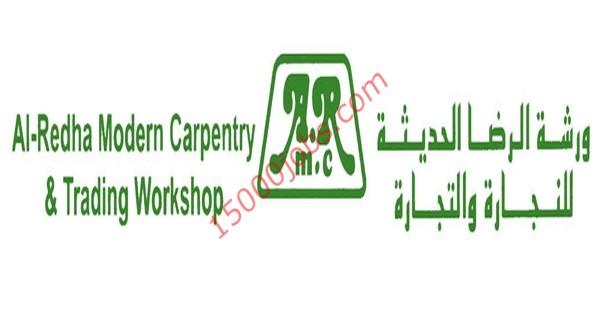 ورشة الرضا الحديثة للنجارة والتجارة بالبحرين تطلب فنيين نجارة