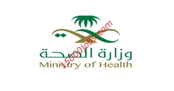 المديرية العامة للشؤون الصحية بمنطقة مكة المكرمة