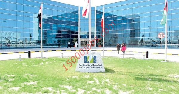 وظائف الجامعة العربية المفتوحة في الكويت