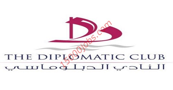 وظائف النادي الدبلوماسي في قطر لعدة تخصصات