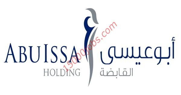 وظائف شركة أبو عيسى القابضة في قطر لمختلف التخصصات