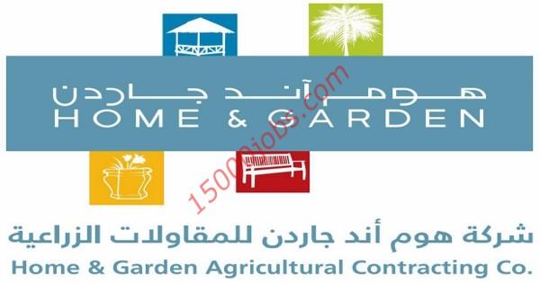 وظائف شركة هوم أند جاردن للمقاولات الزراعية في الكويت
