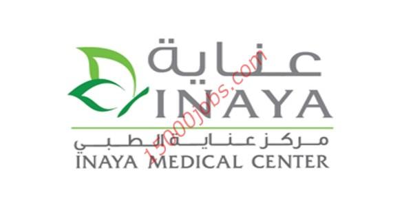 مركز عناية الطبي بالكويت يعلن عن وظائف شاغرة