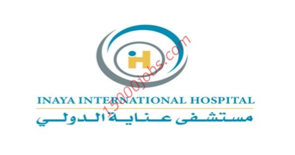 وظائف مستشفى عناية الدولي في الكويت لعدة تخصصات