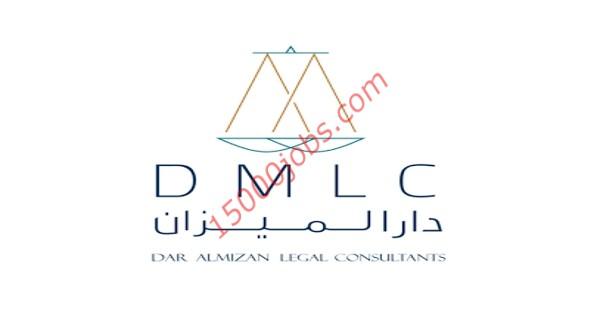 وظائف مكتب دار الميزان للاستشارات القانونية في الكويت