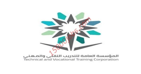 صورة المؤسسة العامة للتدريب التقني والمهني بمنطقة الباحة والمدينة للرجال والنساء