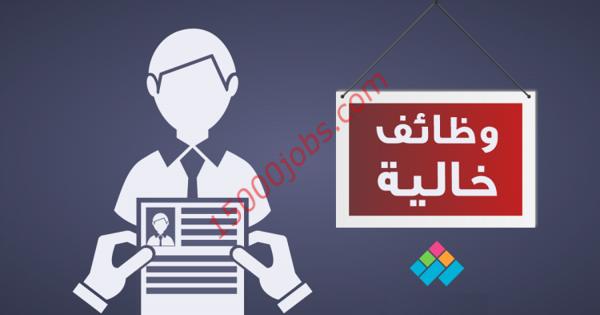 Photo of وظائف شاغرة في السعودية لمختلف التخصصات | الجمعة 18 سبتمبر