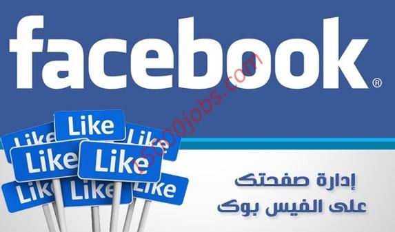 ادارة الصفحات والجروبات علي فيس بوك