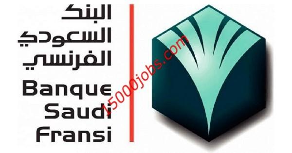 صورة البنك السعودي الفرنسي يفتح التقديم في برنامج التدريب التعاوني