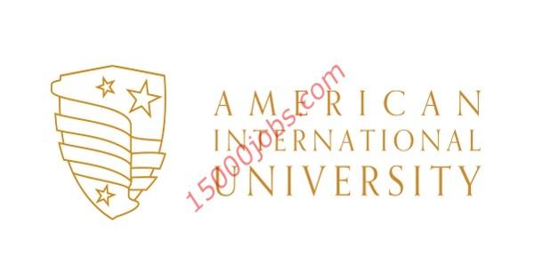 الجامعة الأمريكية الدولية بالكويت تعلن عن وظائف شاغرة