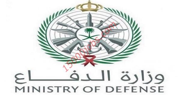 وزارة الدفاع وظائف هندسية