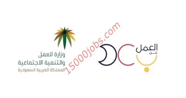 صورة وزارة الموارد البشرية اعلنت عن عدد 189 وظيفة عن بعد للرجال والنساء