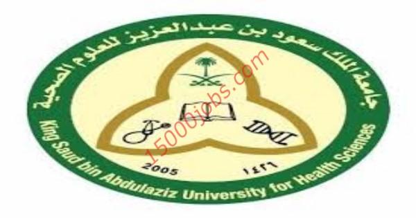 جامعة الملك سعود الصحية