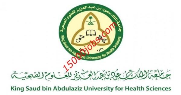 صورة وظائف جامعة الملك سعود لحملة الثانوية فما فوق