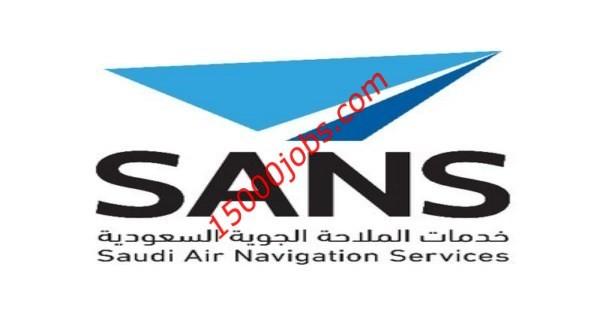 صورة وظائف إدارية في شركة خدمات الملاحة الجوية السعودية
