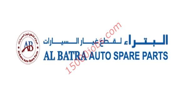 شركة البتراء لقطع غيار السيارات بقطر تعلن عن وظائف شاغرة