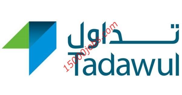 صورة وظائف تقنية وإدارية في شركة السوق المالية السعودية