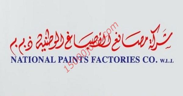 شركة مصانع الأصباغ الوطنية بقطر تعن عن وظيفتين لديها