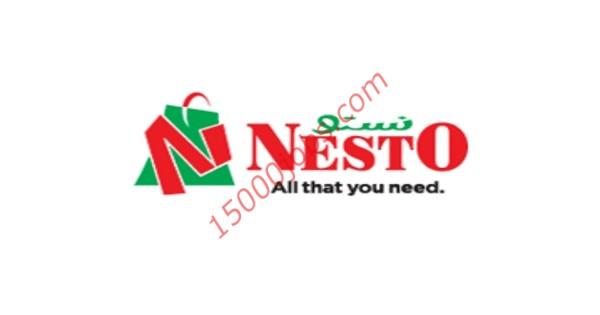 صورة شركة نستو تعلن عن وظيفتين شاغرتين لديها بالكويت