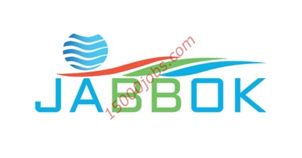 شركة jabbok للتجارة بالبحرين تطلب محاسبين