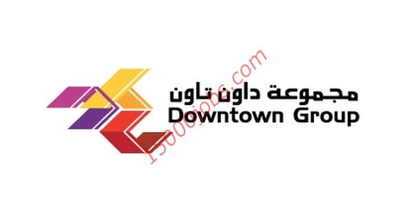 مجموعة داون تاون بالبحرين تعلن عن وظيفتين شاغرتين