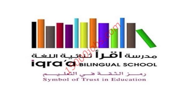 مدرسة اقرأ ثنائية اللغة بالكويت تطلب تعيين معلمين