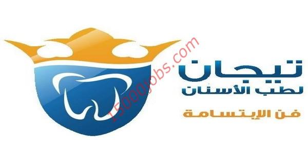 مركز تيجان لطب الأسنان بالبحرين تطلب أخصائيين تسويق