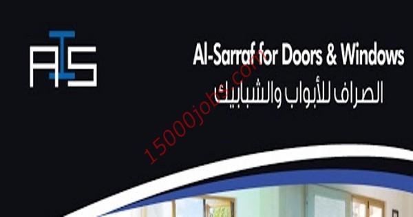 مصنع الصراف للأبواب والشبابيك يعلن عن وظائف شاغرة للكويتيين