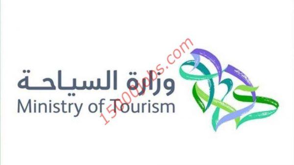 صورة وزارة السياحة تفتح باب التوظيف لحملة الثانوية فما فوق