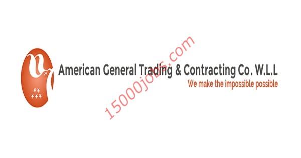 وظائف الشركة الأمريكية للتجارة العامة والمقاولات بالكويت