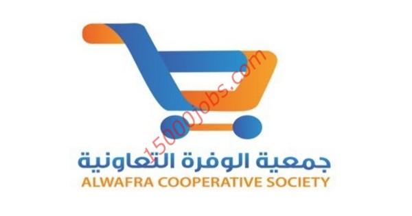 وظائف جمعية الوفرة التعاونية في الكويت لمختلف التخصصات