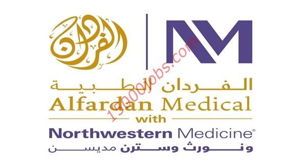 وظائف شركة الفردان الطبية ونورث وسترن مديسن بقطر