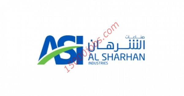 شركة صناعات الشرهان تعلن عن وظائف شاغرة بالكويت