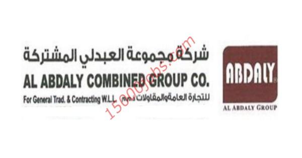 وظائف مجموعة العبدلى للتجارة العامة والمقاولات بالكويت