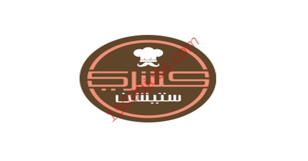 وظائف مطعم كشري ستيشن في قطر لعدد من التخصصات