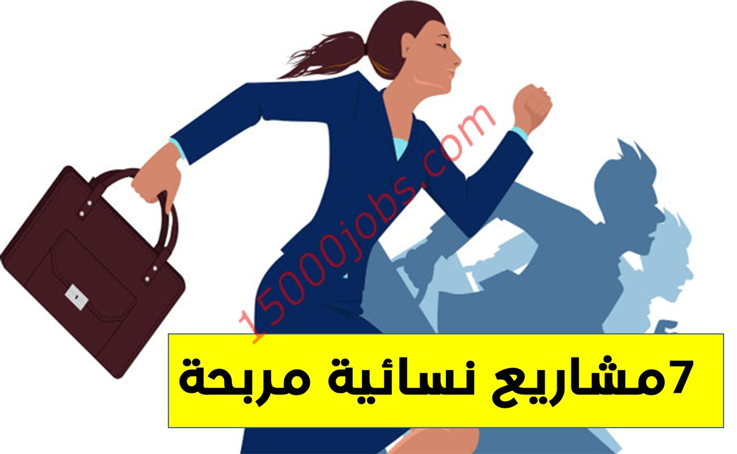 7 مشاريع صغيرة ناجحة للنساء مشاريع مربحة وقوية