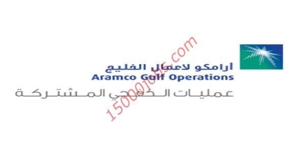 شركة أرامكو لأعمال الخليج