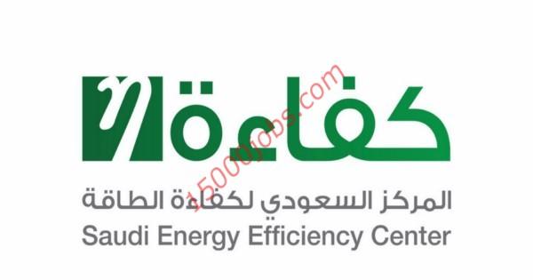 صورة المركز السعودي لكفاءة الطاقة اعلن عن 15 وظيفة شاغرة بالرياض