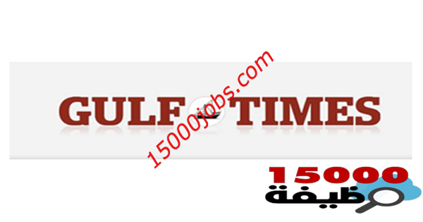 صورة وظائف جريدة جلف تايمز القطرية بتاريخ اليوم | 29 اكتوبر 2020