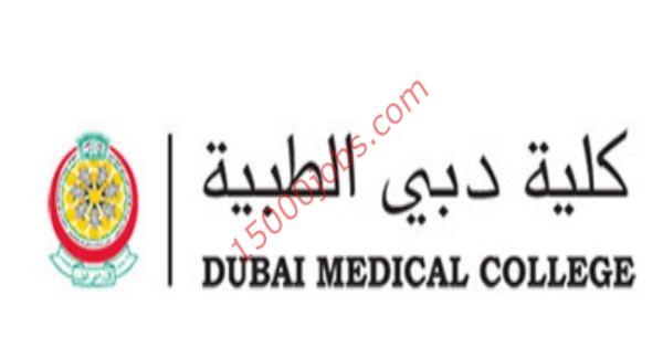صورة كلية دبي الطبية تُعلن عن فرص وظيفية لديها