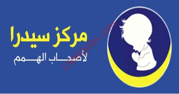 صورة وظائف مركز سيدرا لأصحاب الهمم للجنسين بعجمان