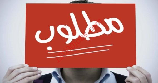 صورة وظائف شاغرة في السعودية لمختلف التخصصات والمؤهلات | 29 اكتوبر 2020