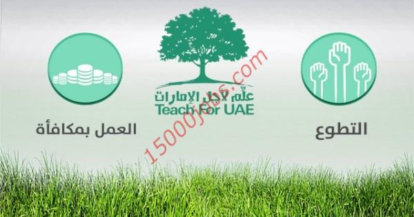 مبادرة علم لأجل الإمارات